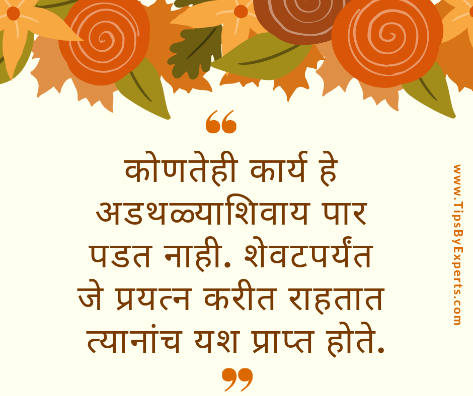 Awesome Marathi Quotes Quotes In English Also Tips By